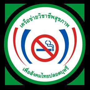 เครือข่ายวิชาชีพสุขภาพเพื่อสังคมไทยปลอดบุหรี่ ขอเชิญชวนส่งงานวิจัยเพื่อรับทุนสนับสนุนการวิจัยเพื่อการพัฒนามหาวิทยาลัยปลอดบุหรี่